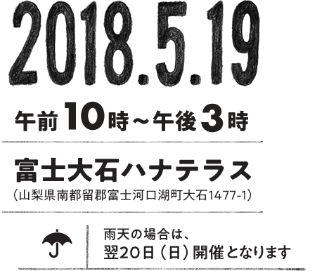 2018.5.19 AM10:00〜PM3:00 富士大石ハナテラスにて開催!