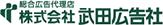 株式会社武田広告社