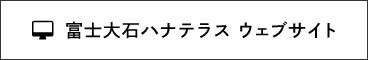 富士大石ハナテラスウェブサイト